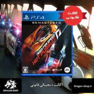 خرید بازی Need for Speed Hot Pursuit Remastered اکانت قانونی مخصوص پلی استیشن